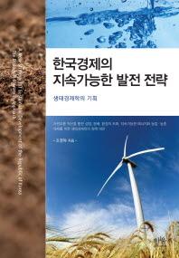 한국경제의 지속가능한 발전 전략