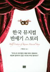 한국 뮤지컬 반세기 스토리