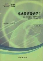 정보통신법연구. 1: 통신시장에 있어서 전문규제기관과 일반경쟁규제기관의