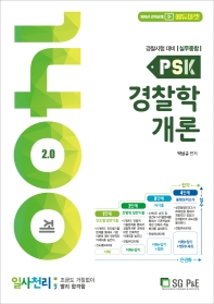PSK 경찰학개론 일사천리 1400제