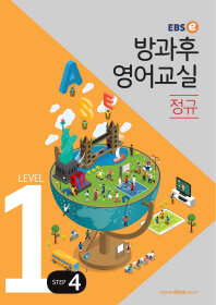 EBSe 방과후 영어교실 정규 Level 1 Step. 4