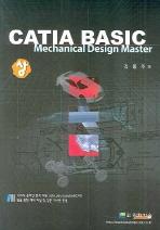 CATIA BASIC(상)