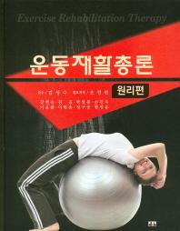 운동재활총론(원리편)