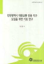 인천광역시 대중교통 전용지구 도입을 위한 기초연구