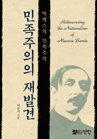 민족주의의 재발견