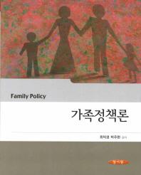 가족정책론