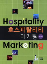 호스피탈리티 마케팅