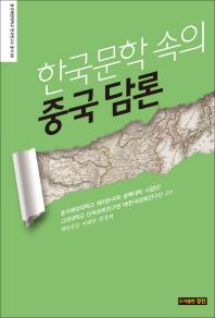 한국문학 속의 중국 담론