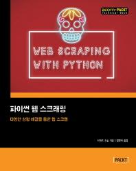 파이썬 웹 스크래핑