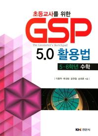 초등교사를 위한 GSP 5.0활용법: 5. 6학년수학
