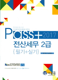 Pass 전산세무 2급 필기+실기(2017)