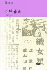 직녀성(상)
