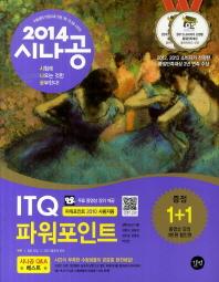 시나공 ITQ 파워포인트(파워포인트 2010 사용자용)(2014)