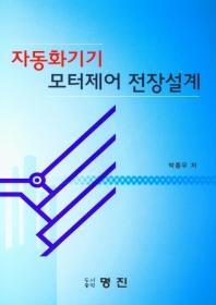 자동화기기 모터제어 전장설계