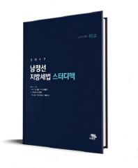 남정선 지방세법 스터디맥(2017)