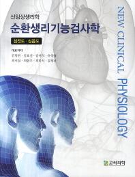 신임상생리학 순환생리기능검사학