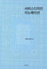 서비스디자인 이노베이션