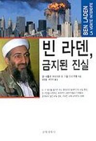빈 라덴 금지된 진실