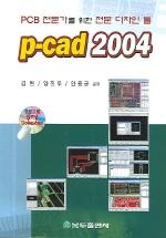 P-CAD 2004(PCB 전문가를 위한 전문 디자인 툴)