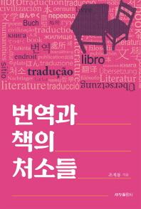 번역과 책의 처소들