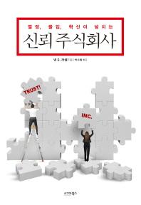 열정, 몰입, 혁신이 넘치는 신뢰 주식회사