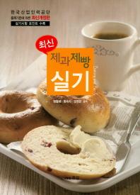 최신 제과제빵 실기