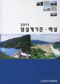 댐설계 기준 해설(2011)