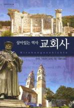 살아있는 역사 교회사