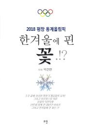 2018 평창 동계올림픽 한겨울에 핀 꽃