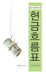 현금흐름표: 일반기업회계기준