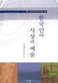 한국인의 사상과 예술(국립제주박물관 문화총서 2)