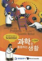 과학을 활용하는 생활