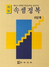 지능 속셈정복(8단계)