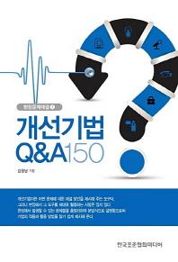 개선기법 Q&A 150