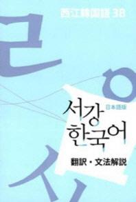서강 한국어 3B 일본어판: 문법단어참고서