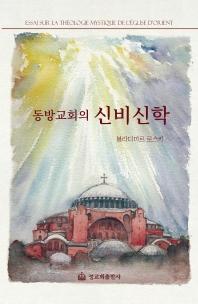 동방교회의 신비신학
