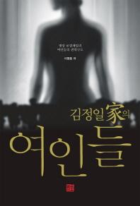 김정일가의 여인들