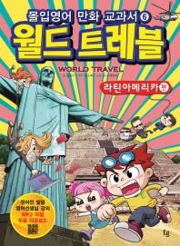 몰입영어 만화 교과서 월드 트레블: 라틴아메리카