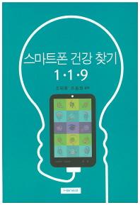 스마트폰 건강 찾기 119