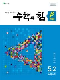 수학의 힘 초등 수학 5-2 유형(베타)(2021)