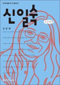 신일숙(큰글씨책)