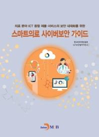 스마트의료 사이버보안 가이드