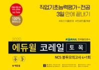 에듀윌 코레일 토목 NCS 봉투모의고사 4+1회(2020)