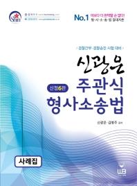 신광은 주관식 형사소송법 사례집
