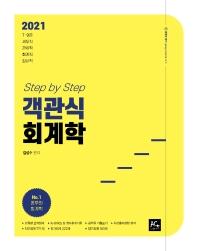 Step by step 객관식 회계학(2021)