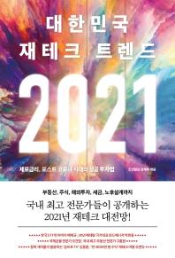 대한민국 재테크 트렌드(2021)