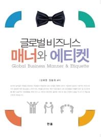 글로벌 비즈니스 매너와 에티켓