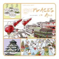 플레이시스 인 아시아(Places In Asia)