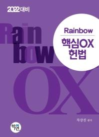 Rainbow 헌법 핵심OX(2022 대비)