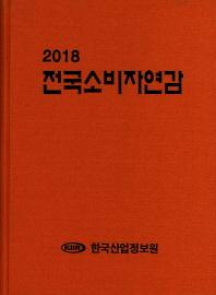 전국소비자연감(2018)